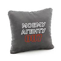 """Подушка подарочная для мужчин """"Моему агенту 007"""" флок/ подушка сувенирная"""