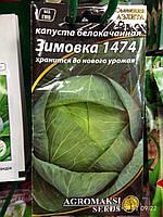 """Капуста білоголова """"Зимовка 1474"""" 1гр. (Agromaksi)"""