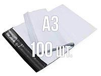 Курьерский пакет А3 с клапаном  и клейкой лентой 300×400 мм 100 шт./уп.