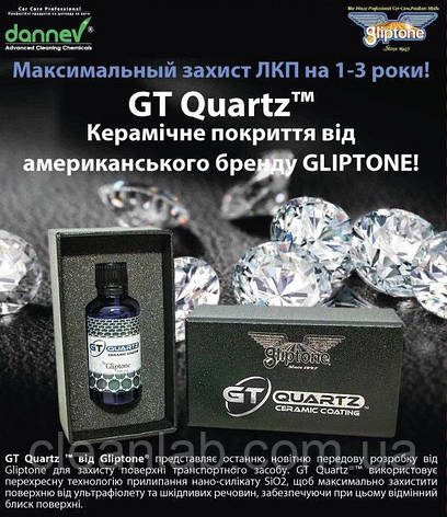 GT Quartz /Керамическое покрытие Gliptone  25 мл на 1-3 года, фото 2