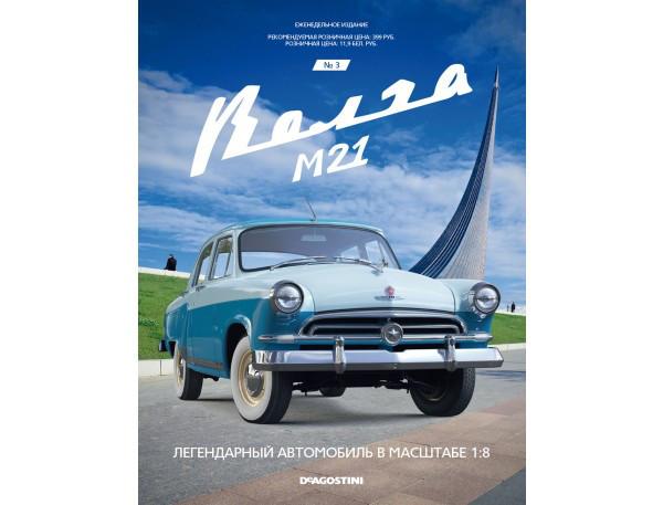 Сборная модель «Волга ГАЗ-М21» №03