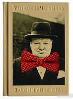 """Уинстон Черчилль """"Законы лидерства"""""""