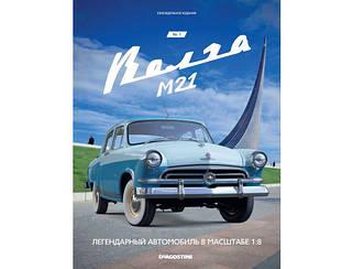 Сборная модель «Волга ГАЗ-М21» №01