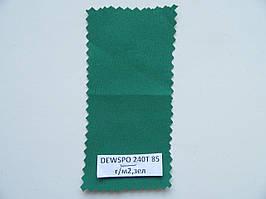 Ткань курточная плащевка DEWSPO 240T PU + Milky в/о Зеленый