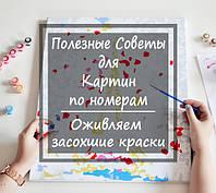Засохли Акрилові фарби з Набору для Творчості і Малювання, що робити?