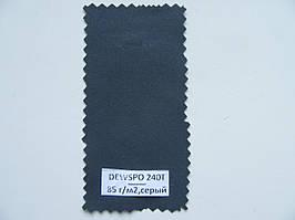 Ткань курточная плащевка DEWSPO 240T PU + Milky в/о Серый