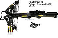 НОВИНКА — АРБАЛЕТ POE LANG «BLADE» 345 BK (CR-070B)