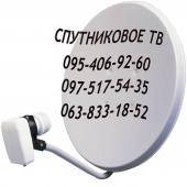 Установка Спутниковое ТВ в Харькове. Установка Антенны Харьков