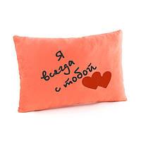 Подушка для влюбленных «Я всегда с тобой»  флок / сувенирная подарочная подушка с вышывкой/ подушка сувенирная подарочная