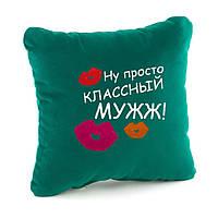 """Подушка подарочная для мужчин """"Ну просто классный муж"""" флок/ подушка сувенирная"""