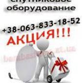 Установка Спутникового ТВ Харьков. Установка антенны в Харькове
