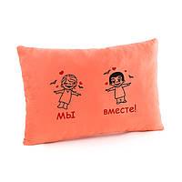 Подушка для влюбленных «Мы вместе»  флок/ подушка сувенирная подарочная