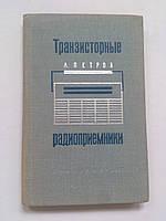 Транзисторные радиоприемники Л.Петров