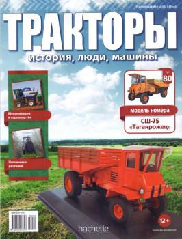 Тракторы №80 - СШ-75 | Коллекционная модель в масштабе 1:43 | Hachette