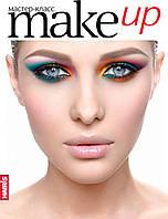 Make up. Книга уроков по макияжу.