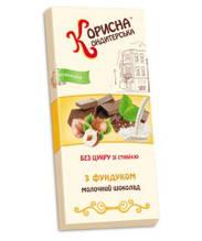 Шоколад молочный Стевиясан с фундуком, 100 г