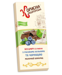 Шоколад молочный Стевиясан с рисовыми шариками и черникой, 100 г