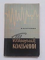Теория колебаний Н.Бутенин 1963 год