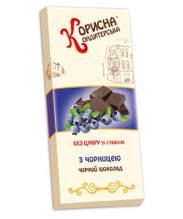 Шоколад черный Стевиясан с черникой, 100 г