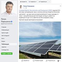 Анонс от президента на строительство 3-ех солнечных электростанций в Украине