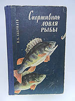 Сабунаев В.Б. Спортивная ловля рыбы (б/у).