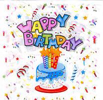 """Салфетки """"Happy Birthday"""" Тортик. В упак: 15шт."""