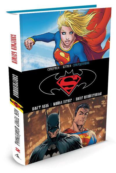 Супермен / Бэтмен. Супердевушка. Джеф Лоэб