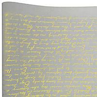 """Подарочная бумага ретро """"Письмо""""(25) золотое на сером"""