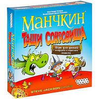 Манчкин Тащи Сокровища. Детский Манчкин - Веселая настольная игра