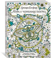 Айви и чернильная бабочка. Волшебная история для рисования и мечты. Джоанна Бэсфорд