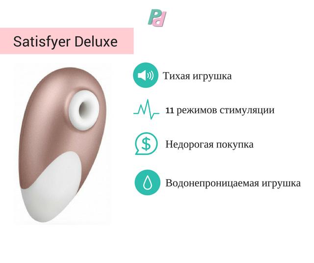 Сатисфаер  Satisfyer Pro Deluxe (Вакуумный стимулятор клитора)
