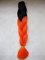 Канекалон омбре Оранжевый с черным. Цветные косы