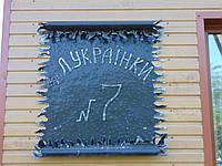 Кована адресна табличка  Н-1