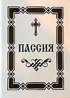 Пассия, или чинопоследование с акафистом Божественным Страстем Христовым