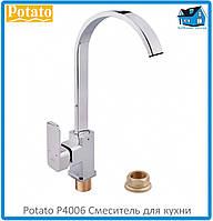 Смеситель для кухни Potato P4006