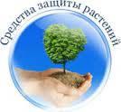 Средства защиты растений.