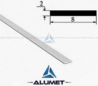 Полоса алюминиевая 8х2 мм анодированная ПАК-0015