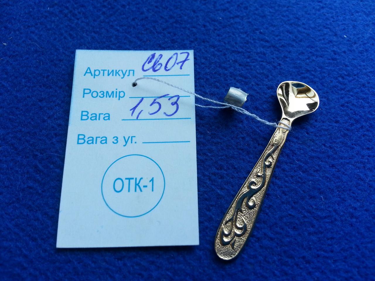 """Золотой подарок-сувенир """"Ложка-загребушка"""" Арт. Св07з"""