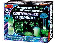 """220687. Интересные эксперименты,светящиеся в темноте ТМ""""РАНОК"""""""