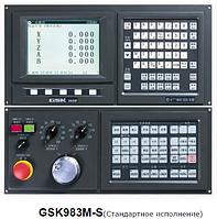 Система ЧПУ для обрабатывающих центров GSK983M
