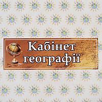 Табличка Кабінет географії