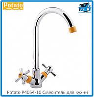 Смеситель для кухни Potato P4054-10