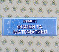 Табличка Кабінет фізики та математики