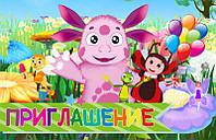 """Детские пригласительные на день рождения  """"ЛУНТИК"""""""