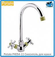 Смеситель для кухни Potato P4054-11