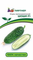 Семена Огурец  самоопыляющийся  Шоша F1, 5 семян Партнер