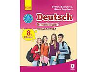 221327. Німецька мова. 8(8) кл. (Deutsch lernen ist super). Підручник для ЗНЗ. ГОСЗАКАЗ