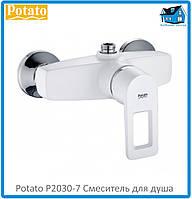 Смеситель для душа Potato P2030-7