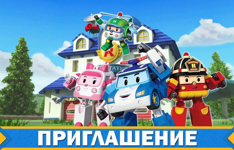 """Детские пригласительные на день рождения  """"ПОЛЛИ Робокар"""""""