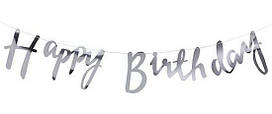 """Гирлянда """"Happy Birthday"""". Цвет: Серебро. Длина 1,5м."""